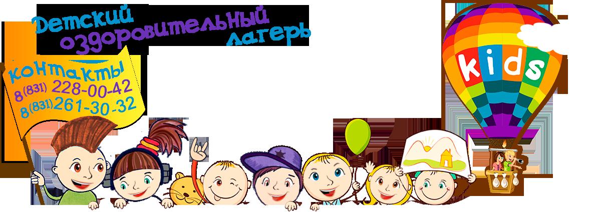 """О лагере """"Спутник-kids"""""""